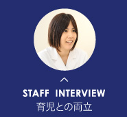 STAFF INTERVIEW